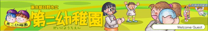 東京都日野市立第二幼稚園