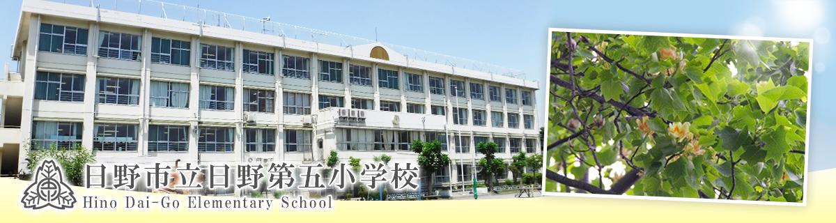 日野市立日野第五小学校
